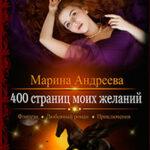 400 страниц моих желаний читать онлайн