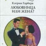 Любовница или жена? читать онлайн
