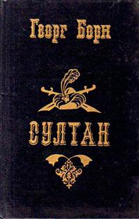 Султан и его враги. Том 2 читать онлайн