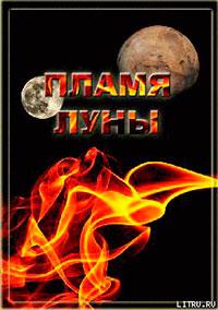 Пламя Луны (СИ) читать онлайн