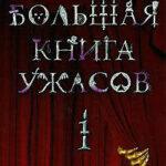 Большая книга ужасов читать онлайн