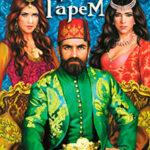 Султан и его гарем читать онлайн