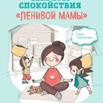 Секреты спокойствия «ленивой мамы» читать онлайн