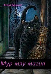 Мур-мяу-магия (СИ) читать онлайн