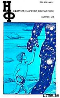 НФ: Альманах научной фантастики. Выпуск 26 (1982) читать онлайн