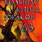 Большая книга ужасов 63 (сборник) читать онлайн