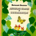 Лесные были и небылицы читать онлайн
