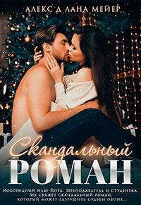 Скандальный роман читать онлайн