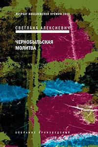 Чернобыльская молитва. Хроника будущего читать онлайн