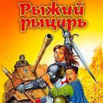 Рыжий рыцарь читать онлайн