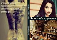 Знак любви дракона (СИ) читать онлайн