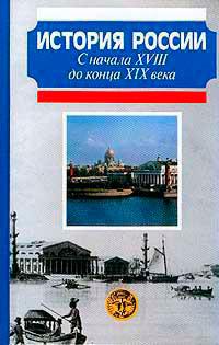 История России с начала XVIII до конца XIX века читать онлайн