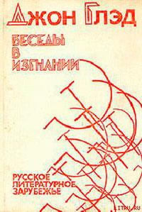 Беседы в изгнании - Русское литературное зарубежье читать онлайн