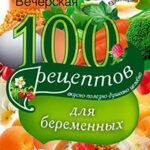 100 рецептов питания для беременных. Вкусно