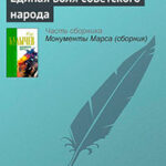 Единая воля советского народа читать онлайн
