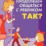 Продолжаем общаться с ребенком. Так? читать онлайн