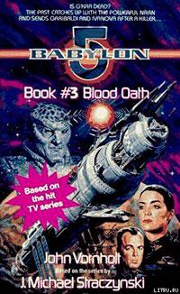 """Вавилон 5: """"Клятва крови"""" читать онлайн"""