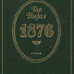 1876 читать онлайн