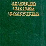 Жизнь Клима Самгина (Сорок лет). Повесть. Часть третья читать онлайн