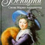 Слёзы Марии-Антуанетты читать онлайн