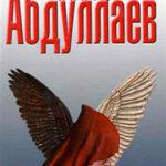 Альтернатива для грешников читать онлайн