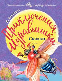 Приключения Муравьишки (сборник) читать онлайн