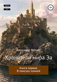 Хранители мира Эа. Книга первая: В поисках камней. читать онлайн