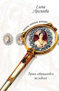 Прекрасная славянка (Анна Ярославовна и король Генрих I Французский) читать онлайн