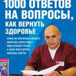 1000 ответов на вопросы