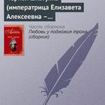 Черная шкатулка (императрица Елизавета Алексеевна – Алексей Охотников) читать онлайн