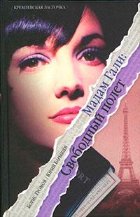 Мадам Гали. Свободный полет читать онлайн