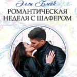 Романтическая неделя с шафером читать онлайн
