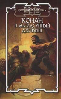 Шадизарский дервиш читать онлайн