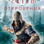 Assassin's Creed. Откровения читать онлайн