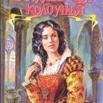 Валлийская колдунья читать онлайн