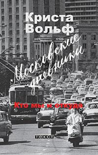 Московские дневники. Кто мы и откуда… читать онлайн