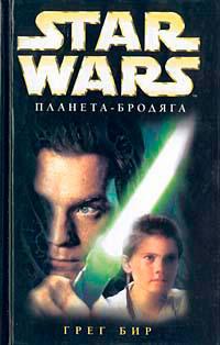 Star Wars: Планета-бродяга читать онлайн