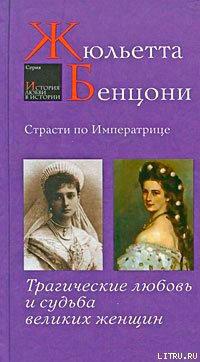 Страсти по императрице. Трагические любовь и судьба великих женщин читать онлайн