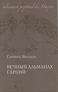 Вечный альманах Гарпий читать онлайн