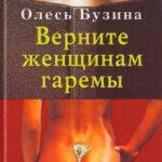 Верните женщинам гаремы читать онлайн