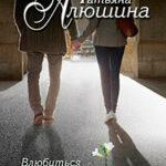 Влюбиться в жертву читать онлайн