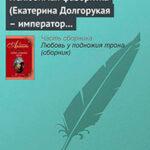 Нелюбимая фаворитка (Екатерина Долгорукая – император Петр II) читать онлайн
