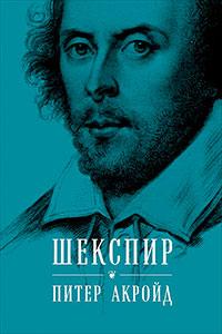 Шекспир. Биография читать онлайн