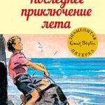 Последнее приключение лета читать онлайн