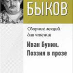Иван Бунин. Поэзия в прозе читать онлайн