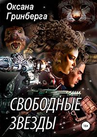 Свободные Звезды 1 читать онлайн