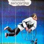 Российские фантасмагории (сборник) читать онлайн