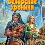 Белорские хроники читать онлайн
