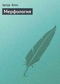 Мерфология читать онлайн