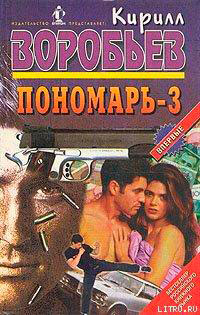 Дуэль Пономаря читать онлайн